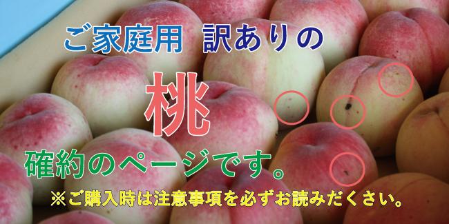 確約 ご家庭用桃