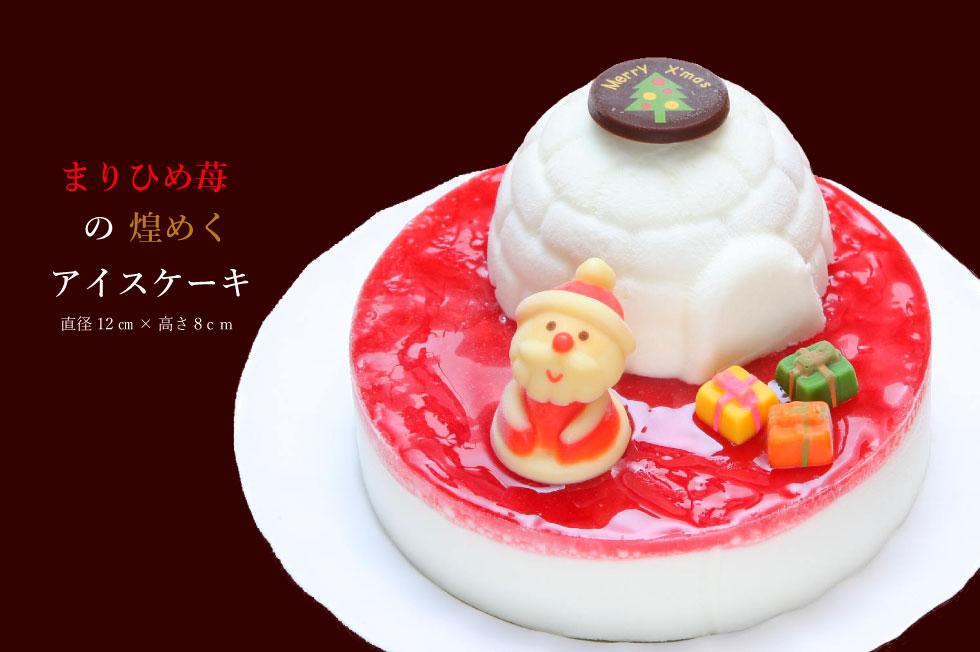 まりひめ苺の煌めくアイスケーキ(タイトル)