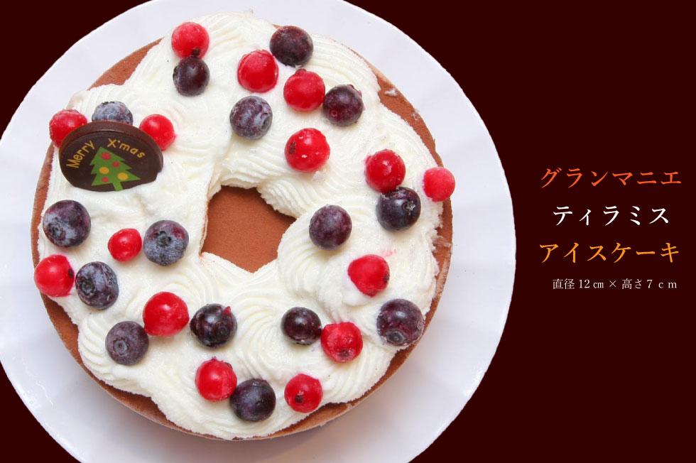 グランマニエティラミスのアイスケーキ