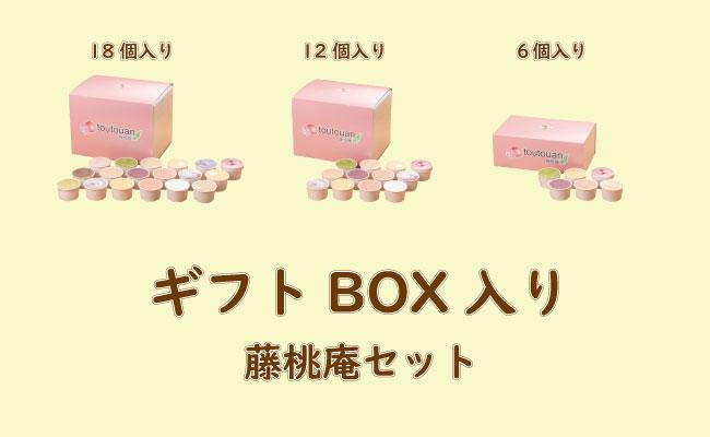 藤桃庵ジェラート ぎふとBOX