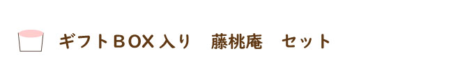 ギフトBOX入り藤桃庵ジェラートタイトル
