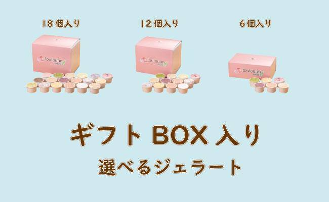選べるギフトBOX